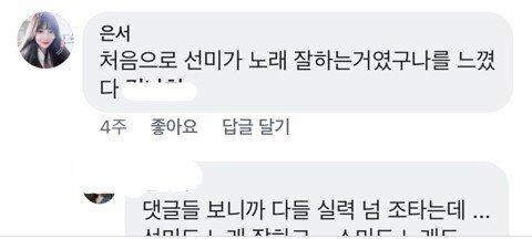 Former JYP's trainee, Kim Eun Suh said Sunmi and Jeon Somi Not Good At Singing?
