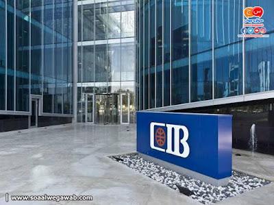 أرقام وفروع وعناوين البنك التجارى الدولى CIB فى مصر