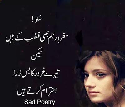 romantic poetry,urdu romantic poetry,romantic poetry in urdu for lovers