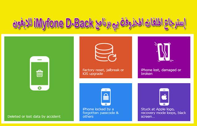 إسترجاع-الملفات-المحذوفة-بي-برنامج-iMyfone-D-Back-للايفون