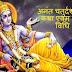 Anant chaturdashi Vrat Puja Vidhi & Vrat Katha - अनंत चतुर्दशी व्रत कथा एवम पूजा विधि