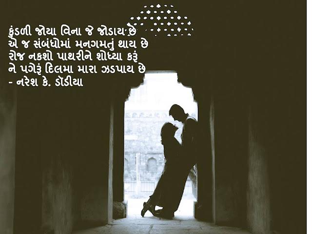 कुंडळी जोया विना जे जोडाय छे  Gujarati Muktak By Naresh K. Dodia