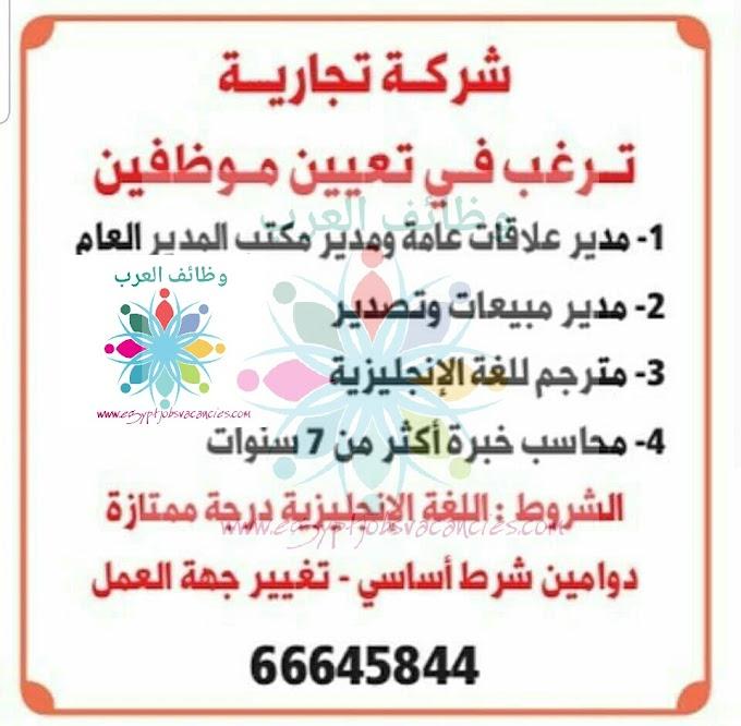 وظائف قطر