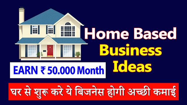 5000 से शुरू करे बिज़नेस Home based business idea
