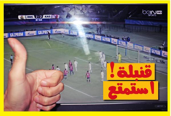 قناة جزائرية في نيل سات تنقل الدوري الاسباني و الانجليزي وكأس افريقيا بجودة البين سبورت و بنفس التعليق!