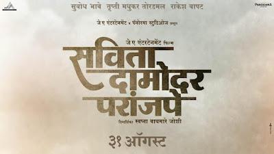 Savita Damodar Paranjpe - सविता दामोदर परांजपे