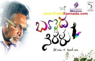 Bennada Neralu Kannada Songs