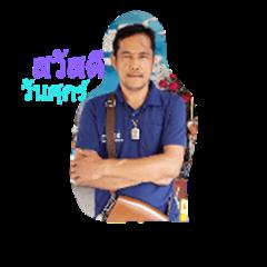 Songkran Family Aran