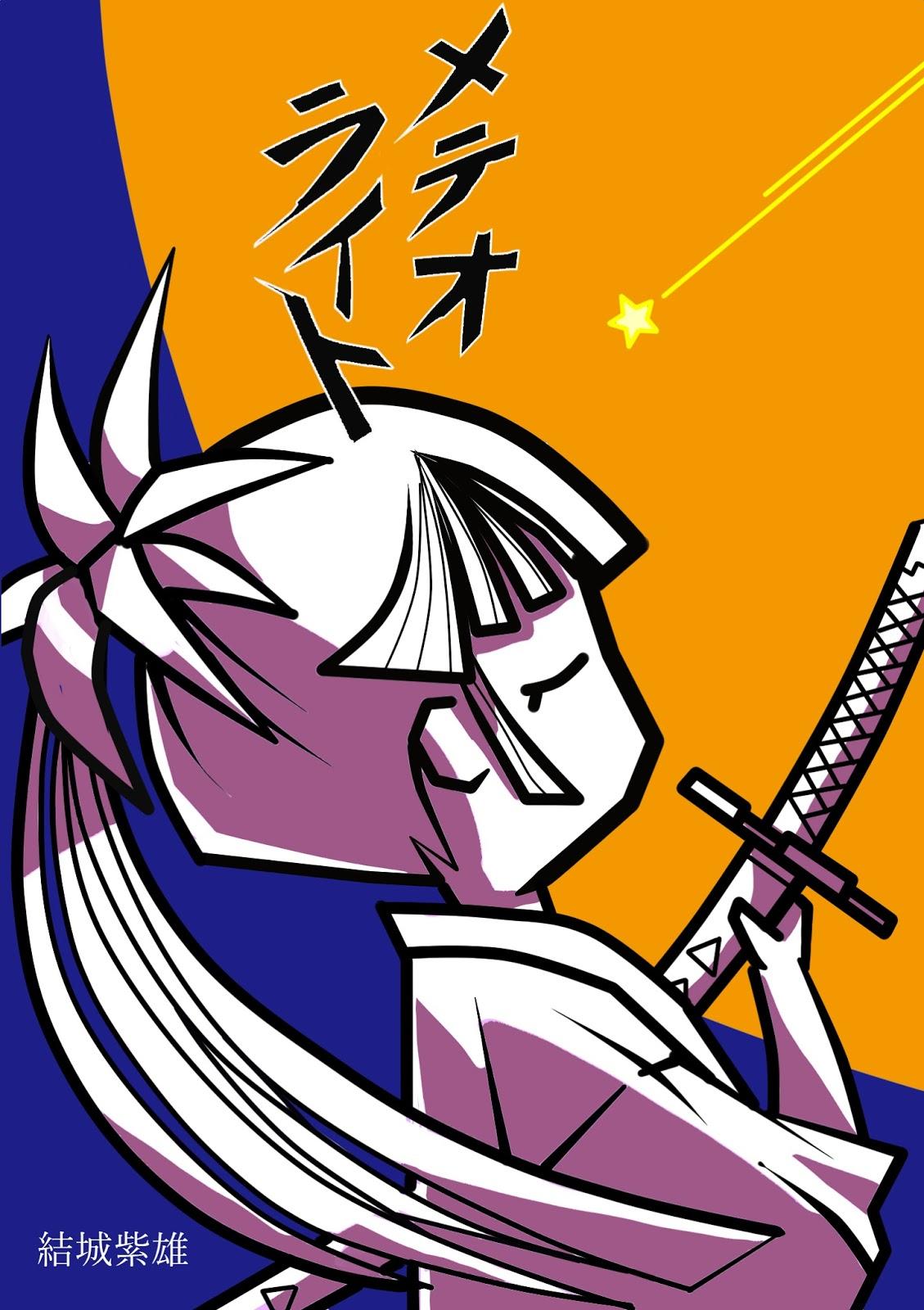 結城紫雄『メテオライト』