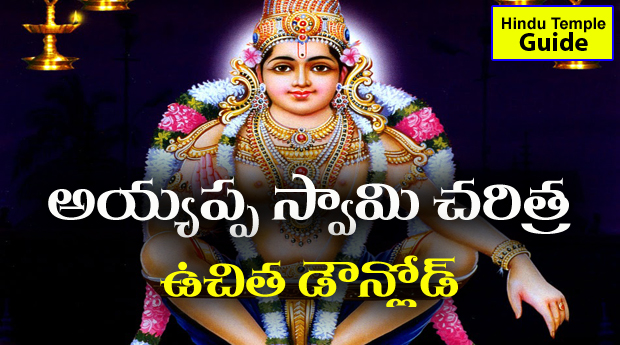Ayyappa Swamy Story In Telugu Pdf