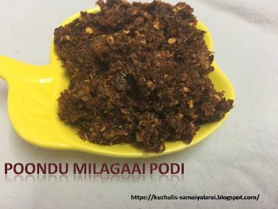POONDU MILAGAI PODI (GARLIC CHILLI POWDER)||பூண்டு மிளகாய் பொடி