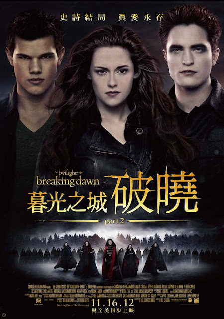 電影分享: The Twilight Saga Breaking Dawn Part 2 吸血新世紀 4:破曉傳奇下集