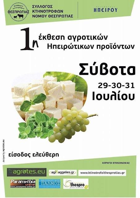 Ξεκινάει σήμερα η 1η Έκθεση Αγροτικών Ηπειρώτικων Προϊόντων στα Σύβοτα
