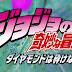 Kesan pertama nonton JoJo no Kimyou na Bouken Diamond wa Kudakenai (spring 2016)