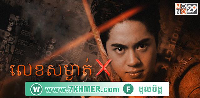 Lek Somngat X | លេខសម្ងាត់ X | លេខសំងាត់ X