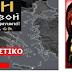 ΠΡΟΚΑΛΕΙ ΑΝΑΤΡΙΧΙΛΑ!!! Χάρτης του ΟΗΕ αμφισβητεί Ελληνικά νησιά!!!! (Βίντεο)