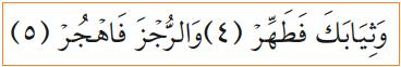 Surah Al-Muddatsir  4-5 - Pengertian Taharah