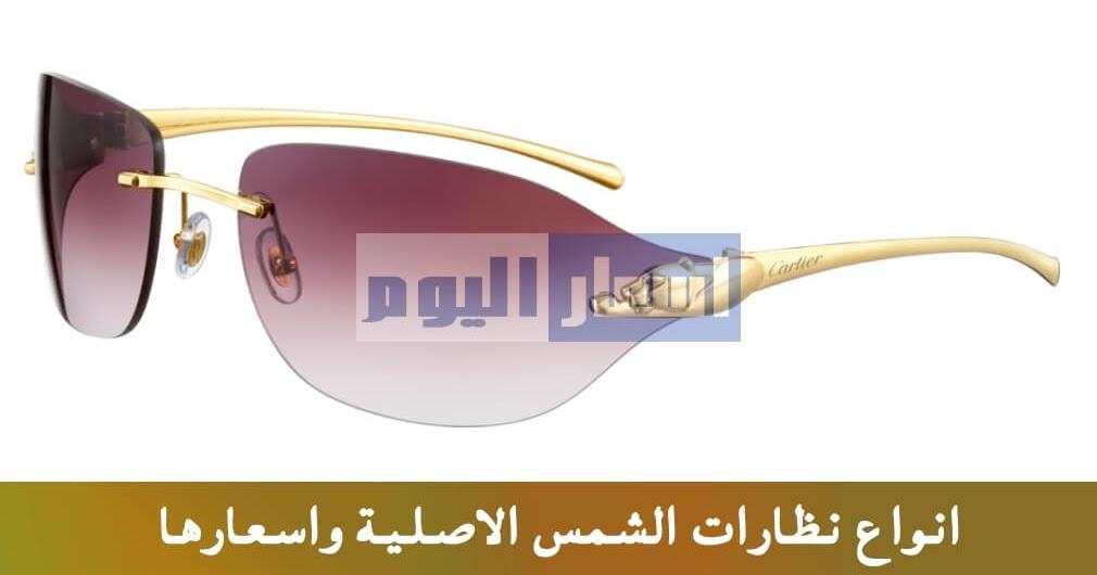 5f5bd558b اسعار نظارات شمس حريمى ورجالي فى مصر 2019 وافضل الماركات العالمية