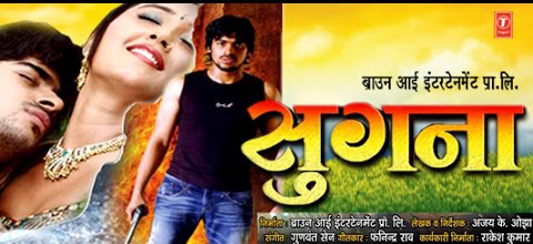 Sugna -Bhojpuri Movie Star Casts, Wallpapers, Songs & Videos