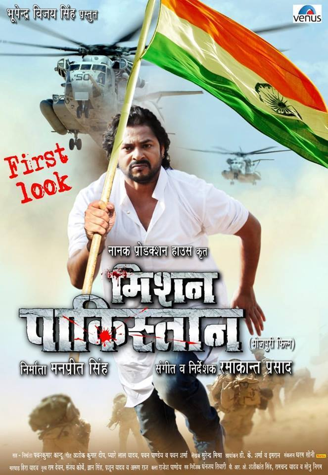 Bhojpuri movie Mission Pakistan 2019 wiki, full star-cast, Release date, Actor, actress. Mission Pakistan Song name, photo, poster, trailer, wallpaper
