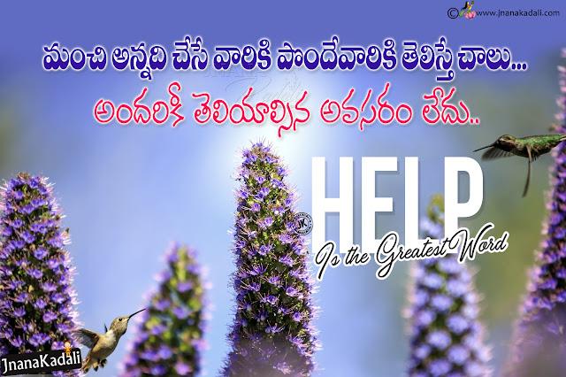 telugu words on helping, daily motivational quotes on life, best telugu motivational sayings