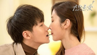 About Is Love (大约 是 爱) Synopsis And Cast: Chinese Drama