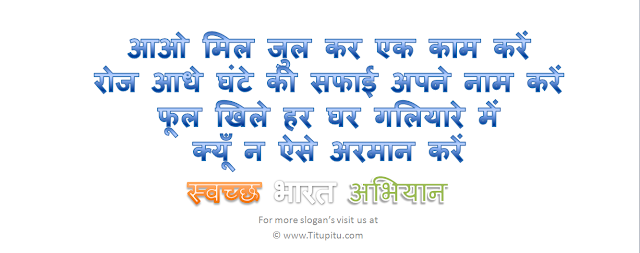 swachh-bharat-slogan-in-Hindi