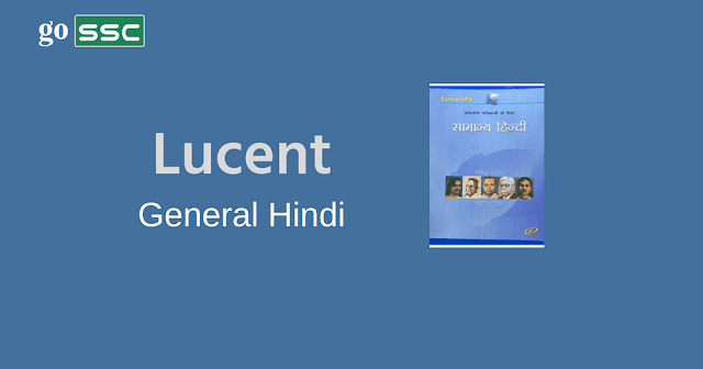 lucent-general-hindi