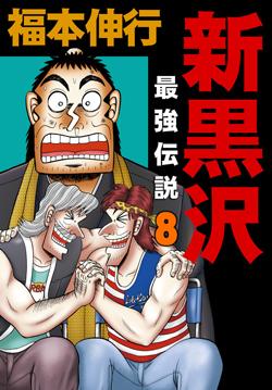 The New Kurosawa