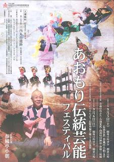 Aomori Traditional Performing Arts Festival flyer (front) あおもり伝統芸能フェスティバル チラシ(表)