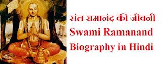 Swami Ramanand History in Hindi