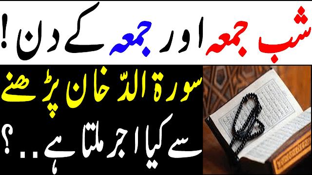 Jumerat Aur Juma Ka Wazifa/Sura Dukhan Ka Amal/Wazifa For Hajat/Her Dua Qabool Ho Gi/Islamic Wazaif