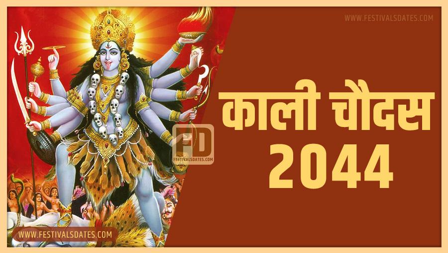 2044 काली चौदास पूजा तारीख व समय भारतीय समय अनुसार