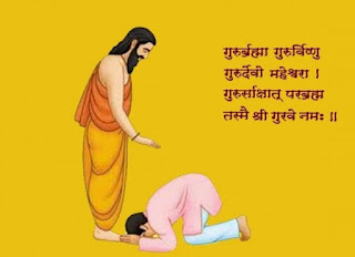 Guru Purnima Wallpaper for Facebook