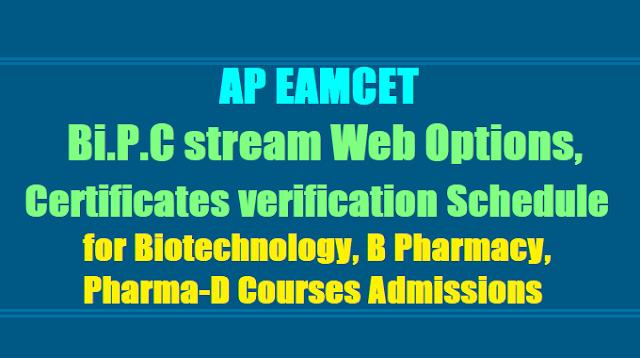 AP EAMCET 2017 Bi.P.C stream Web Options,Certificates verification Schedule