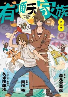[Manga] 有頂天家族 第01 02巻 [Uchouten Kazoku Vol 01 02], manga, download, free