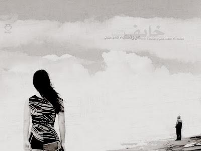 اجمل الصور الحزينة للفراق ـ كلام عن الفراق والوداع , صور رومنسية حزينة