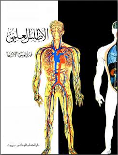 تحميل كتاب الأطلس العلمي فيزيولوجيا الإنسان pdf - زهير الكرمي