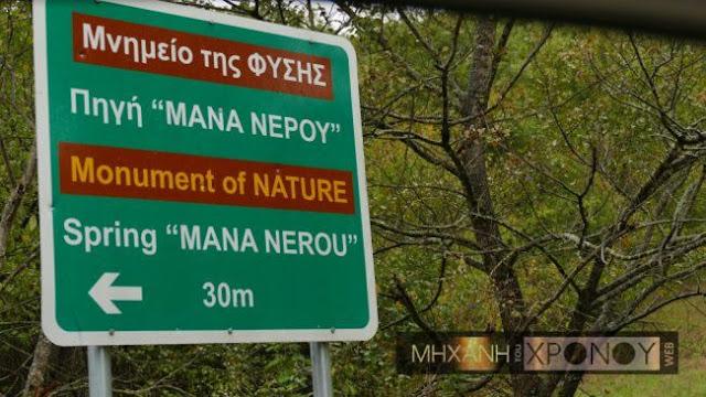 Θεσπρωτία: Η «μάνα του Νερού»