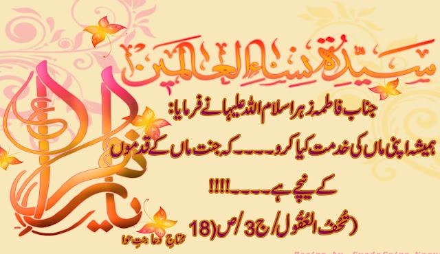 Shia Islamic Wallpapers With Quotes Aqwal E Masoomen A S Free Islamic Stuff Nohay Aqwal