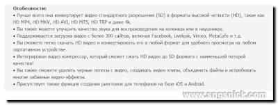 HD Video Converter Factory Pro 14.3 - Особенности программы