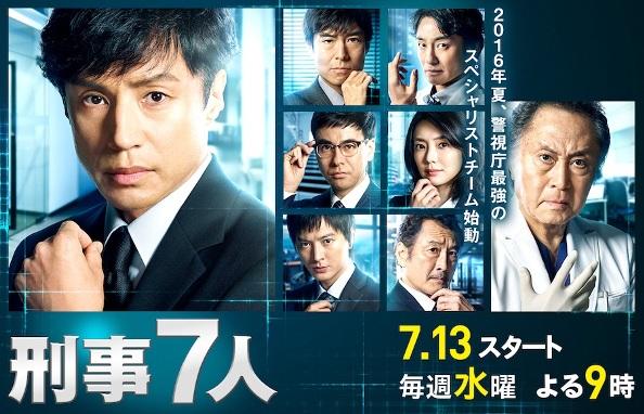 http://www.yogmovie.com/2018/03/keiji-7-nin-7-2016-season-2-japanese.html