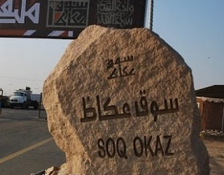 Know A Little About The Famous Souk Okaz Festival