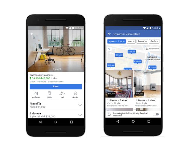 فيسبوك يختبر وضع التسوق على البث المباشر