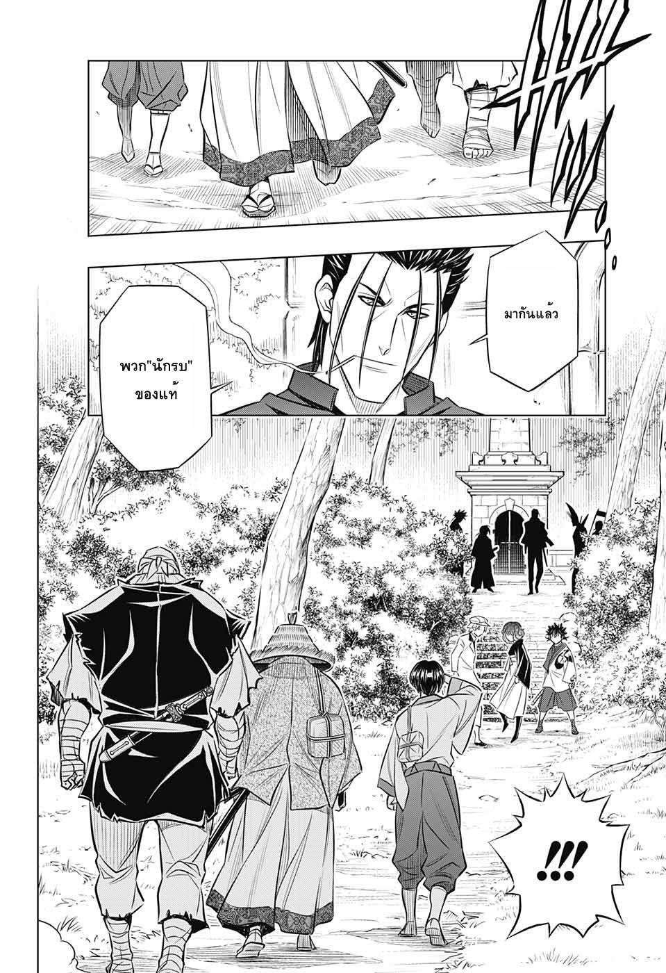 อ่านการ์ตูน Rurouni Kenshin: Hokkaido Arc ตอนที่ 14 หน้าที่ 14