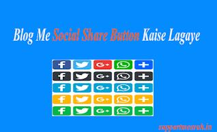 social sharing button blog me kaise lagaye