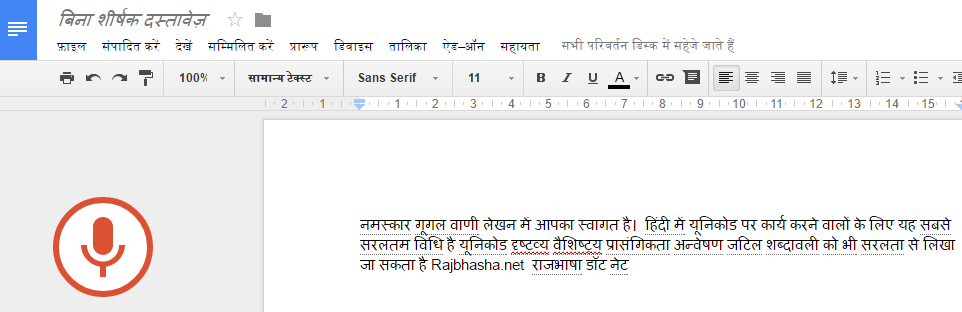 google voice typing hindi rajbhasha.net 5