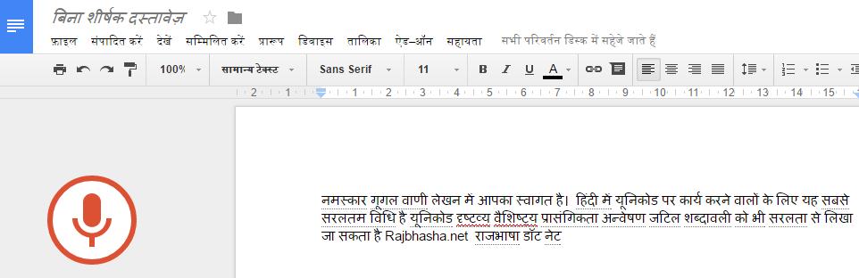 Unicode Hindi speech typing Hindi voice to text Google