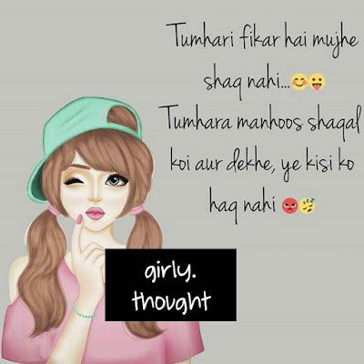 Tumhari fikar hai mujhe shaq nahi Tumhare manhoos shaqal koi aur dekhe ye kisi ko haq nahi