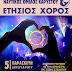 Διπλή πρόσκληση από τον ΑΝΟΚ - Κοπή Βασιλόπιτας και χοροεσπερίδα